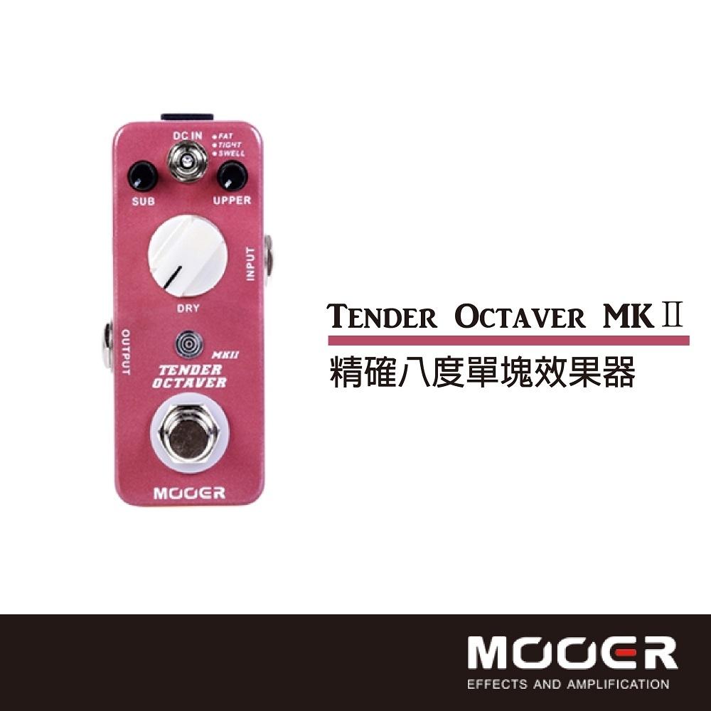 MOOER Tender Octaver MKⅡ精確八度單塊效果器