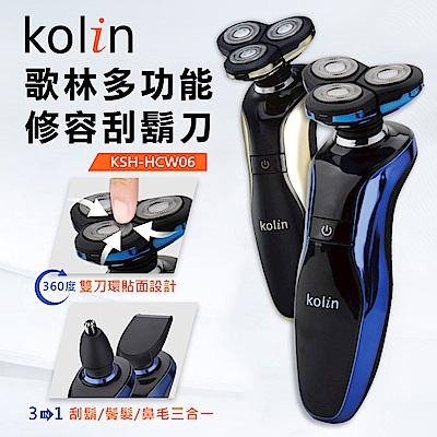 歌林kolin全機可水洗多功能3in1修容刮鬍刀(KSH-HCW06)