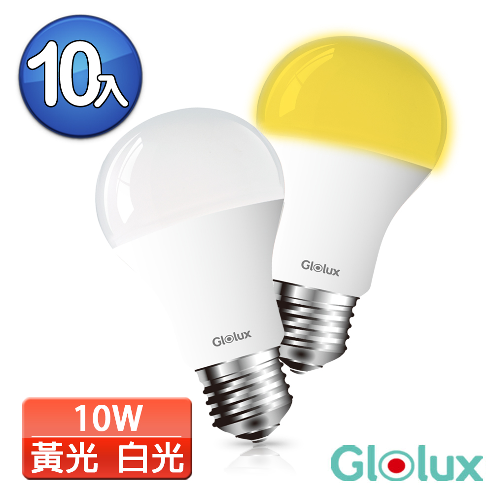 Glolux北美品牌 10W超高亮度LED燈泡10入-白/黃光