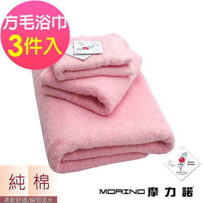 (超值3條組)純棉飯店級素色緞條方毛浴巾-粉紅 MORINO