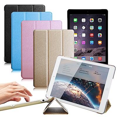 For  iPad Air 2 用冰晶蜜絲紋薄型多折皮套