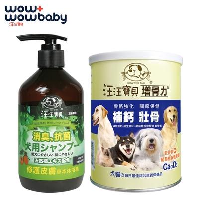 汪汪寶貝 草本洗毛精-皮膚款350ml+寵物關節保養-增骨力350g(犬貓適用)