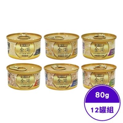 SEEDS聖萊西-GOLDEN SOUP金湯愛貓湯罐80g-(12罐組)