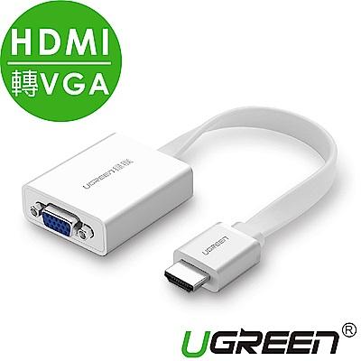 綠聯 HDMI轉VGA轉換器 FLAT版 白色
