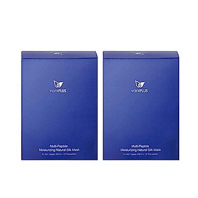 【vaniPLUS薇霓進階】三效安瓶絲膜-超值兩盒組