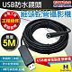 【CHICHIAU】工程級5米USB細頭軟管型防水蛇管攝影機 product thumbnail 1