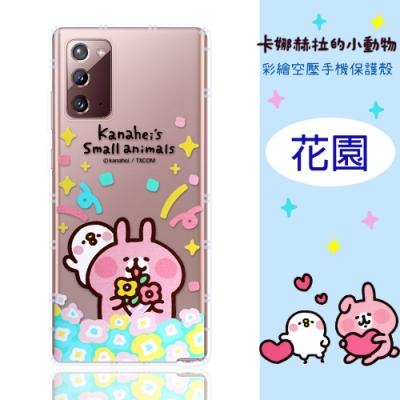 【卡娜赫拉】三星 Samsung Galaxy Note20 5G 防摔氣墊空壓保護套(花園)