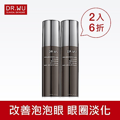DR.WU極緻抗皺修復眼霜15ML雙入組(6折)