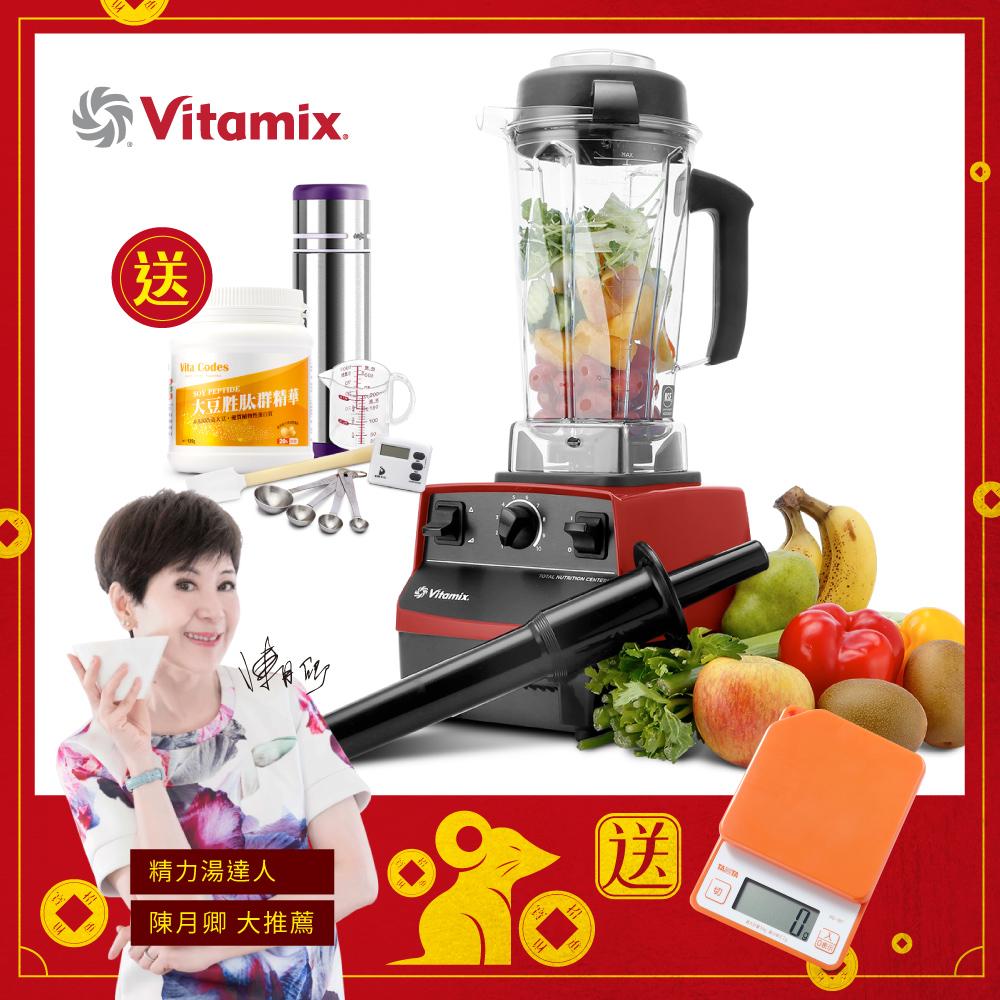 (主推5200) 美國Vita-Mix-TNC5200 全營養調理機(精進型)-紅-公司貨