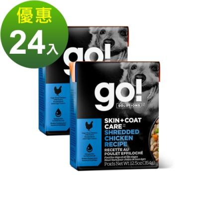go! 嫩絲鮮雞 354g 24件組 鮮食利樂狗餐包(肉絲 肉塊 雞肉 狗罐)