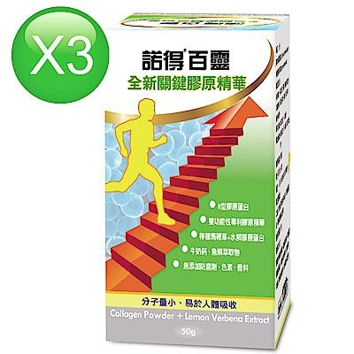 【諾得】百靈全新關鍵膠原精華(50gx3瓶)UC2二型膠原蛋白
