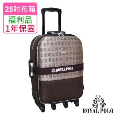 (福利品  25吋)  中國風加大六輪旅行箱/行李箱 (咖啡)