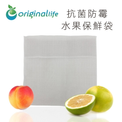 【Original Life】水果保鮮袋 (XS)三入組 ★長效可水洗