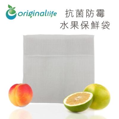 【Original Life】水果保鮮袋 (L) 三入組 ★長效可水洗