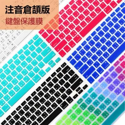 蘋果macbook Pro13/15吋矽膠鍵盤膜(注音+倉頡)(Touch Bar)
