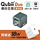 QubiiDuo雙用版備份豆腐 USB-C全新規格 夜幕綠 product thumbnail 1