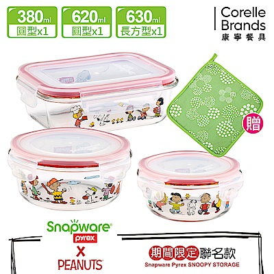 Snapware康寧密扣 Snoopy童心未泯耐熱玻璃保鮮盒3件組(304)