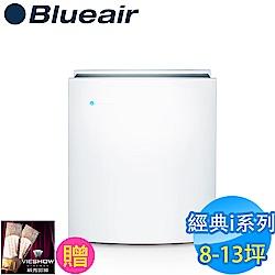 瑞典Blueair 8-13坪 抗PM2.5過敏原經典i系列空氣清淨