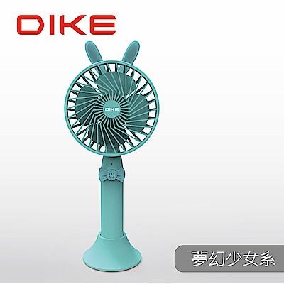 DIKE Bunny 馬卡龍手持風扇-果漾藍 DUF120BU