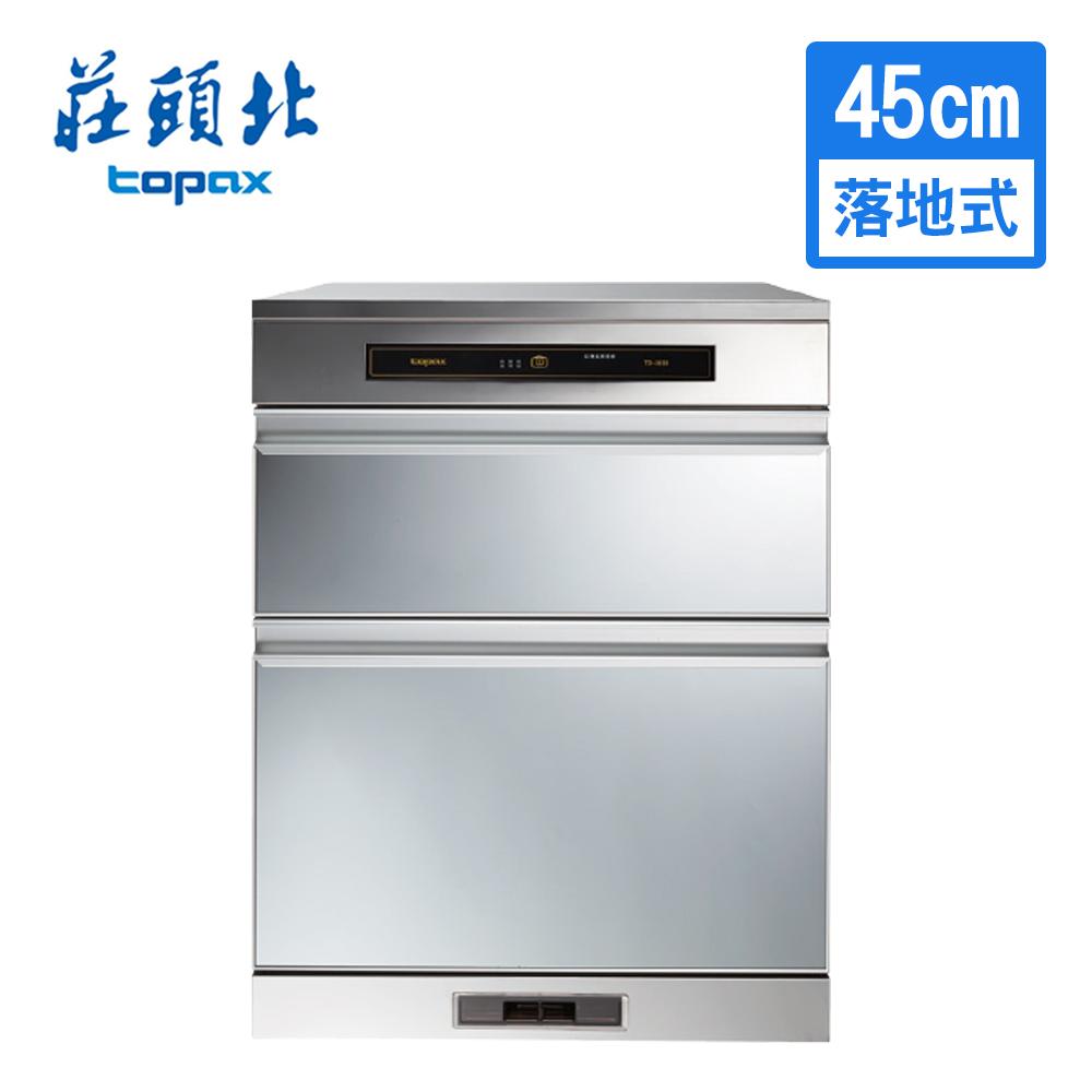 莊頭北 TOPAX 金綻設計臭氧殺菌落地型烘碗機70cm TD-3650M(70)