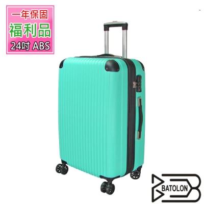 (福利品 24吋)  精彩奇蹟TSA鎖加大ABS硬殼箱/行李箱 (5色任選)