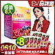 DV笛絲薇夢 醇耀姸 (活化果+白藜蘆醇)x8盒+BOTO石榴x8包 product thumbnail 1