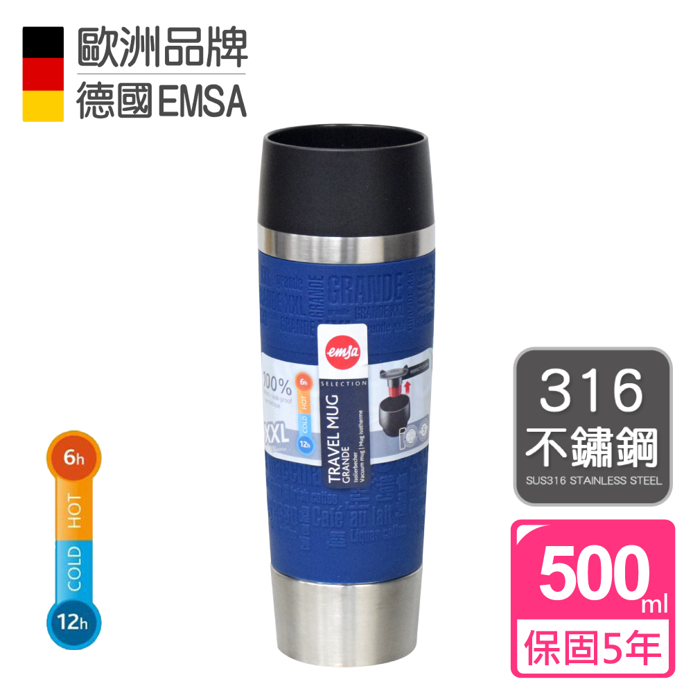 德國EMSA 隨行馬克保溫杯TRAVEL MUG(保固5年)-500ml-深遂藍