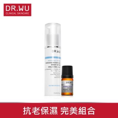 DR.WU角鯊潤澤修復精華5ML+DR.WU玻尿酸保濕精華液15ML