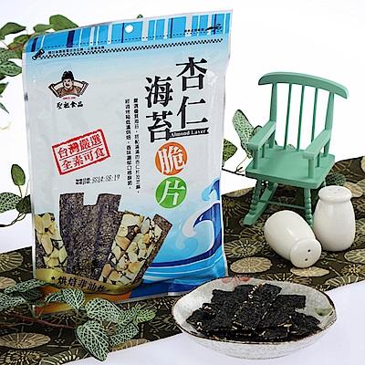 聖祖食品 杏仁海苔脆片-原味(45g)