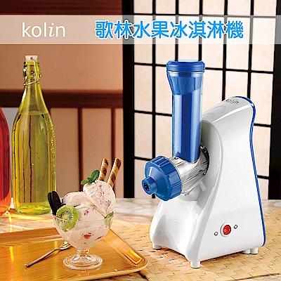 歌林kolin水果冰淇淋機KJE-LNI02
