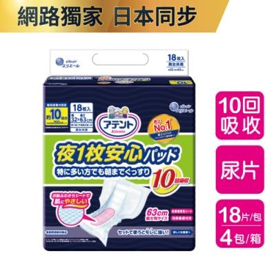 日本大王 Attento愛適多夜間超安心尿片特大量_10回吸收_18片/包(4包/箱 箱購)
