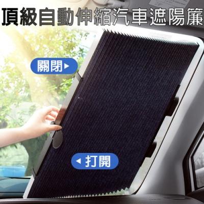 【super舒馬克】頂級車用自動伸縮防曬遮陽簾-尊爵豪華版