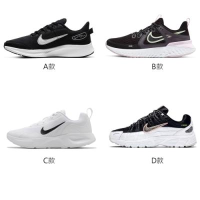 【時時樂限定】NIKE 慢跑 健身 訓練 運動鞋 女鞋 共四款