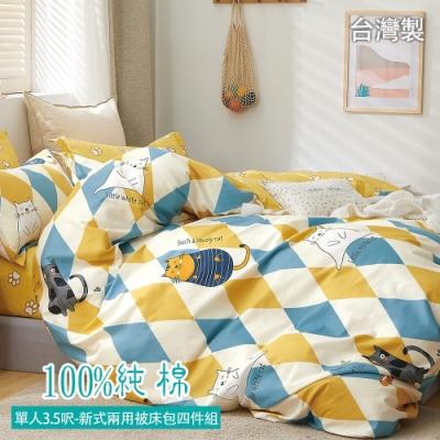 La Lune 台灣製40支精梳棉新式兩用被單人床包四件組 懶貓最愛喝的