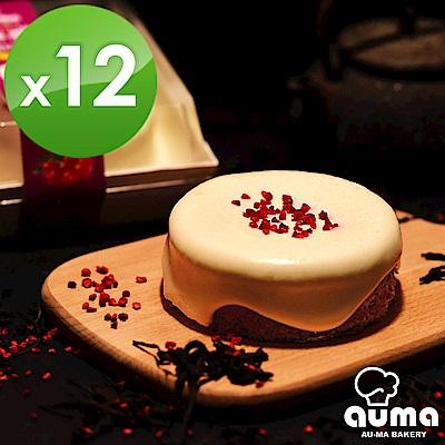 【奧瑪烘焙】爆漿海鹽奶蓋蛋糕伯爵茶X12個