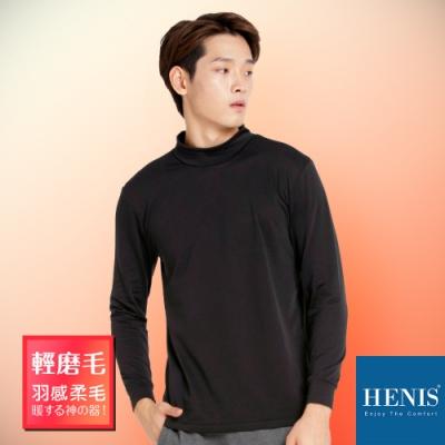 HENIS 輕暖羽感 極細磨毛機能保暖衣 高領(黑)