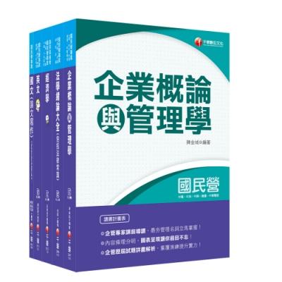 2020《企管類》經濟部(台電/中油/台水/台糖)新進人員招考課文版套書