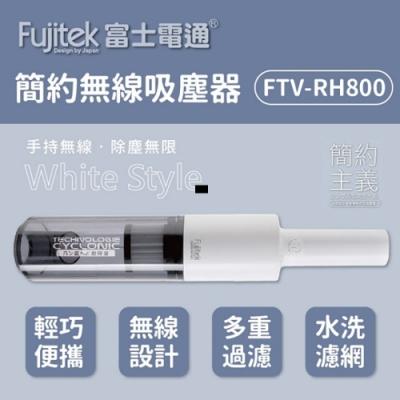 【富士電通 Fujitek】簡約手持無線吸塵器 FTV-RH800
