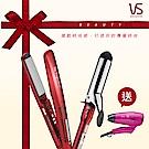英國VS沙宣 晶漾魔力紅鈦金超值組-32mm蒸氣直髮夾+38mm捲髮棒 送雙電壓吹風機