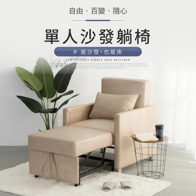 IDEA-時尚多變化單人沙發躺椅