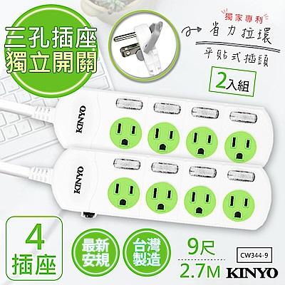 (2入組) KINYO9呎2.7M 3P4開4插安全延長線(CW344-9)台灣製造新安規