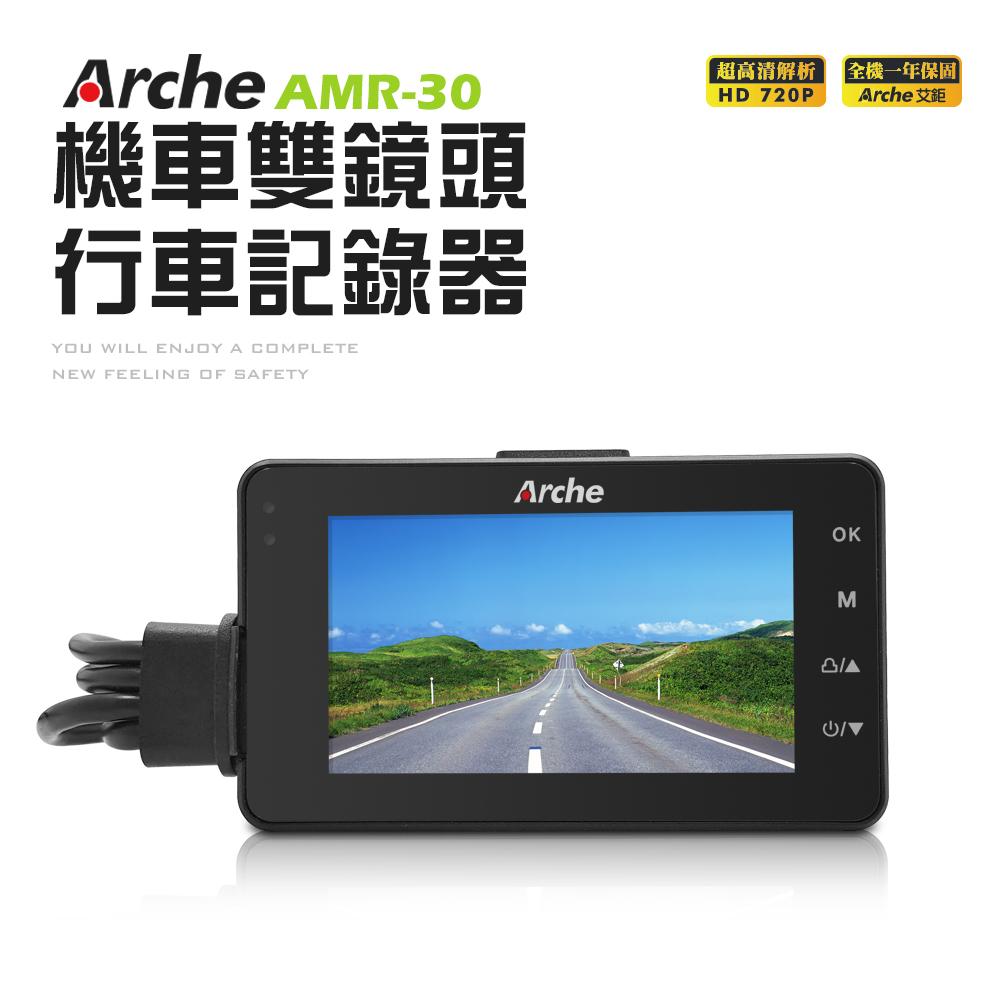 Arche艾鉅IP68防水鏡頭雙鏡頭機車行車記錄器(AMR-30 贈16G+ 機車收納袋) @ Y!購物
