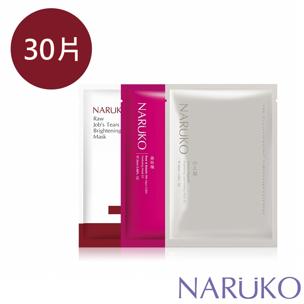 NARUKO牛爾 美白緊緻彈力面膜組(紅薏仁面膜+森玫瑰面膜EX+白玉蘭面膜EX各10入)