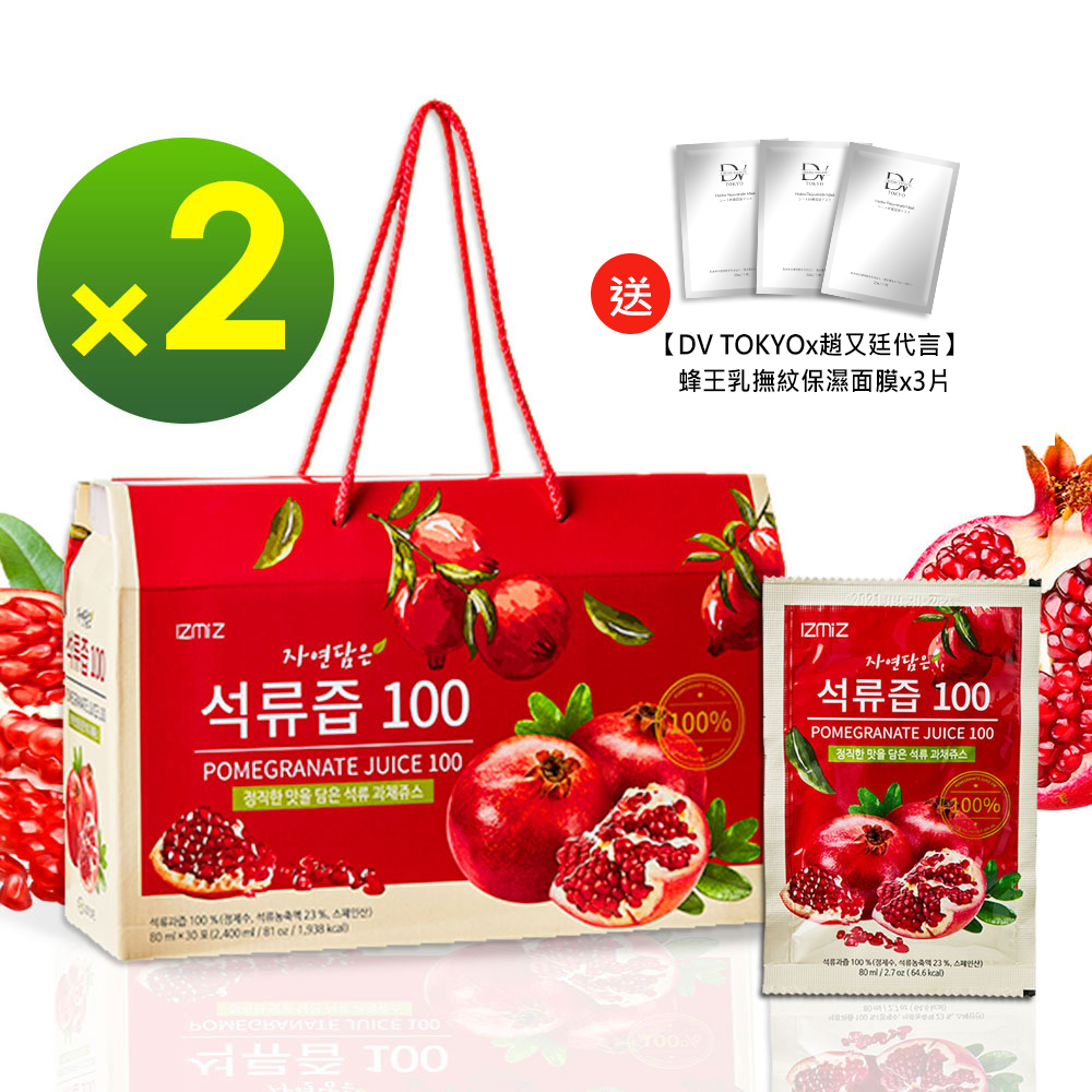 韓國IZMiZ逸直美 高濃度紅石榴鮮榨美妍飲禮盒x2箱 (共60包)