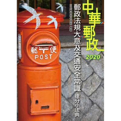 【2020年全新版】郵政法規大意及交通安全常識搶分小法典 (三版) (L026P19-1)