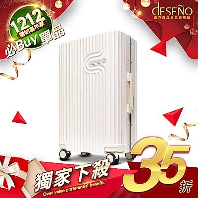 Deseno 法式工藝陶瓷款28吋PC光鏡細鋁框行李箱-白色