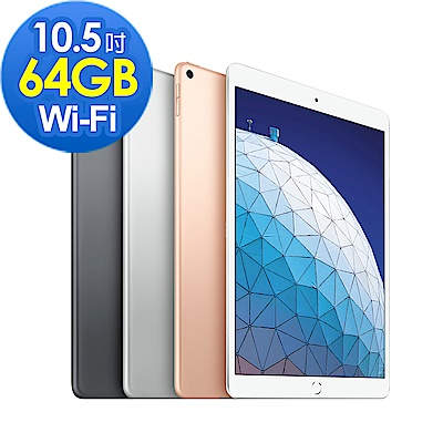Apple iPad Air 2019 10.5吋 Wi-Fi 64G