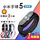 小米手環5 贈花錶帶+保貼3片(顏色隨機) product thumbnail 1