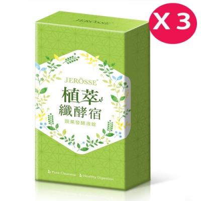 婕樂纖 植萃纖酵宿錠X三入 好評升級改版