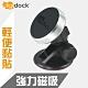 【digidock】黏貼式 雙關節磁吸手機架 product thumbnail 1